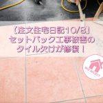 【注文住宅日記10/8】セットバック工事被害のタイル欠けが修復!