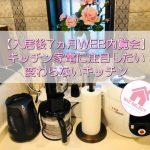 【入居後7ヵ月WEB内覧会】キッチン家電に注目したい変わらないキッチン