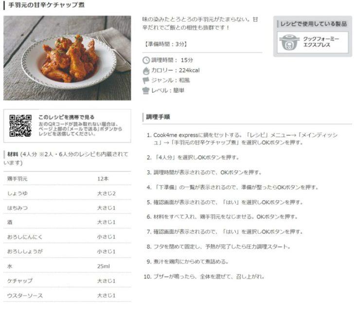 【注文住宅日記11/8】クックフォーミーすごすぎ!料理できない人におすすめ!