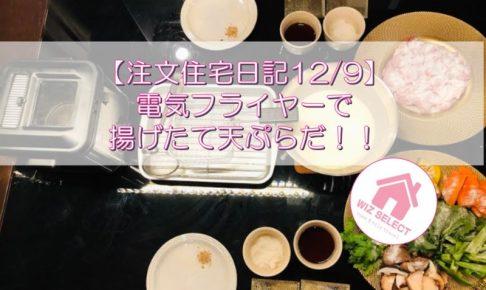 【注文住宅日記12/9】電気フライヤーで揚げたて天ぷらだ!!