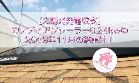 【太陽光発電収支】カナディアンソーラー6.24kwの2019年11月の結果は!
