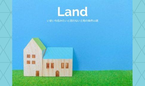 いまいち住みたいと思わない土地の条件10選