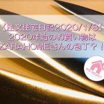【注文住宅日記2020/1/8】2020年始のお買い物はZARAHOMEさんの包丁?!