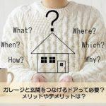 【質問回答】ガレージと玄関をつなげるドアって必要?メリットやデメリットは?