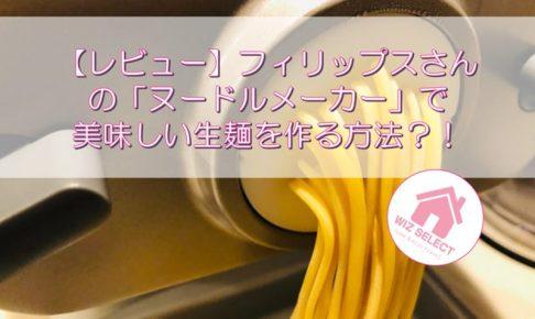 【レビュー】フィリップスさんの「ヌードルメーカー」で美味しい生麺を作る方法?!