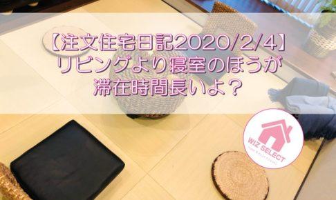 【注文住宅日記2020/2/4】リビングより寝室のほうが滞在時間長いよ?