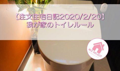 【注文住宅日記2020/2/20】我が家のトイレルール