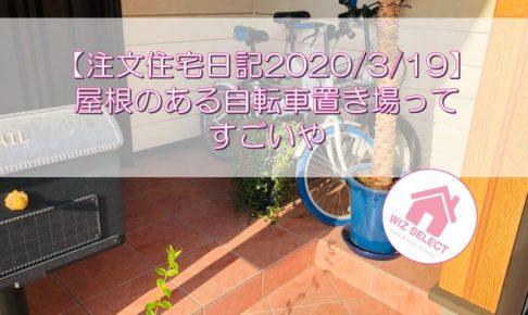 【注文住宅日記2020/3/19】屋根のある自転車置き場ってすごいや