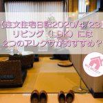 【注文住宅日記2020/4/23】リビング(LDK)には2つのアレクサがおすすめ?