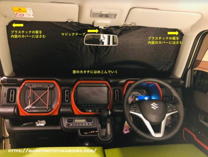 新型ハスラー(MR52S)の純正プライバシーシェードの威力!!専用設計はイイね!