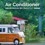 快適な車中泊のために考えてみるエアコン・扇風機編