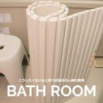 こうしたくないなと思うお風呂の10個の要素
