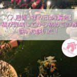 【入居後1年WEB内覧会】外構が完成してから初めての春。咲いた咲いた!