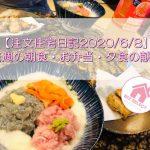 【注文住宅日記2020/6/8】先週の朝食・お弁当・夕食の献立