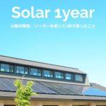 太陽光発電・ソーラーを使って1年で思ったこと
