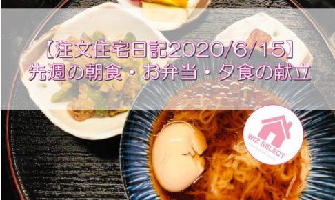 【注文住宅日記2020/6/15】先週の朝食・お弁当・夕食の献立