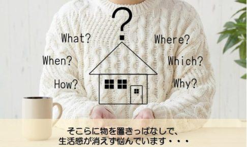 【質問回答】そこらに物を置きっぱなしで、生活感が消えず悩んでいます・・・