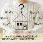 【質問回答】キッチンの収納は足りてますか?まだ造れるスペースあると思うんですけど・・・
