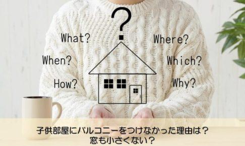 【質問回答】子供部屋にバルコニーをつけなかった理由は?窓も小さくない?