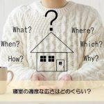 【質問回答】寝室の適度な広さはどのくらい?