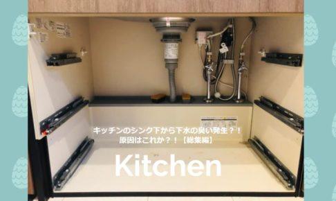 キッチンのシンク下から下水の臭い発生?!原因はこれか?!【総集編】
