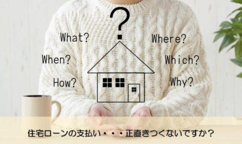 【質問回答】住宅ローンの支払い・・・正直きつくないですか?