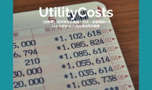 【光熱費】注文住宅の電気・ガス・水道費用っていくらかかる?2020年8月の結果