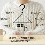 【質問回答】住宅ローンが長期に渡り、払えるのかが不安・・・