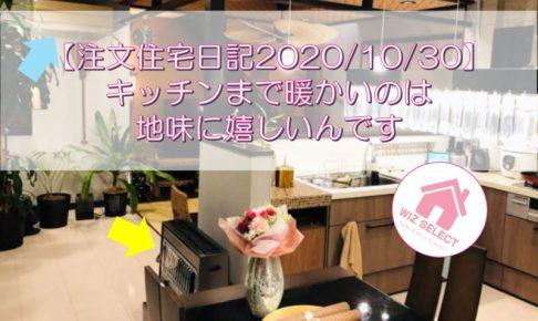 【注文住宅日記2020/10/30】キッチンまで暖かいのは地味に嬉しいんです