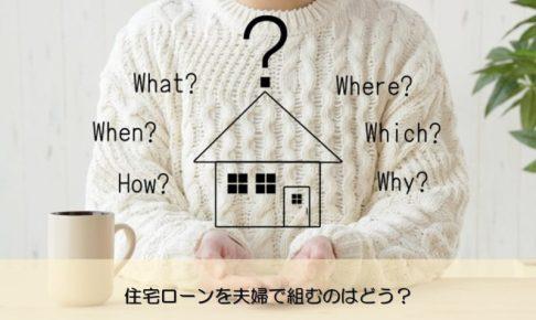【質問回答】住宅ローンを夫婦で組むのはどう?