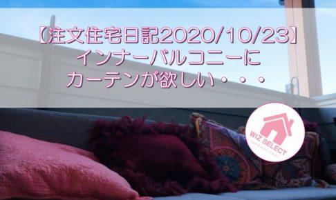 【注文住宅日記2020/10/23】インナーバルコニーにカーテンが欲しい・・・