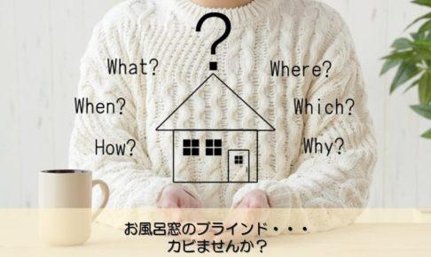 【質問回答】お風呂窓のブラインド・・・カビませんか?
