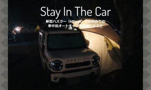 新型ハスラー(MR52S)での初めての車中泊オートキャンプで感じたこと
