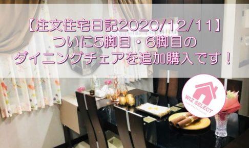 【注文住宅日記2020/12/11】ついに5脚目・6脚目のダイニングチェアを追加購入です!