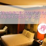 【注文住宅日記2021/2/16】ホテルライクなオウチって・・・