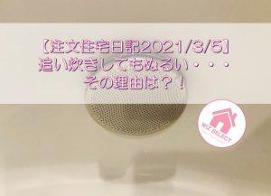 〈新規投稿〉住宅関連記事【2021年3月1週目】