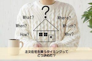 【質問回答】注文住宅を買うタイミングってどう決めた?