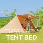 車中泊→オートキャンプ→テント泊にしてもどうしてもゆずれないもの・・・