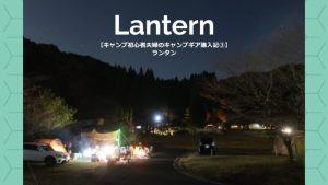 【キャンプ初心者夫婦のキャンプギア購入記③】ランタン