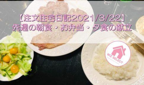 【注文住宅日記2021/3/22】 先週の朝食・お弁当・夕食の献立