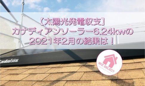 【太陽光発電収支】カナディアンソーラー6.24kwの2021年2月の結果は!