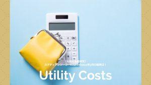 【光熱費】注文住宅の電気・ガス・水道費用っていくらかかる?2021年3月の結果
