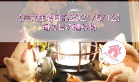 【注文住宅日記2021/5/12】母の日の贈り物