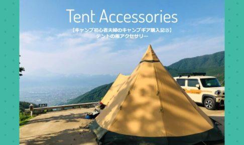 【キャンプ初心者夫婦のキャンプギア購入記㉕】テンティピの雨アクセサリー