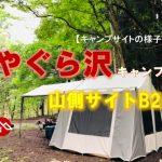 【キャンプサイトの様子】やぐら沢キャンプ場さんの山側サイトB20