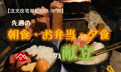 【注文住宅日記2021/8/30】先週の朝食・お弁当・夕食の献立