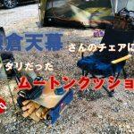 【キャンプ初心者夫婦のキャンプギア購入記㉝】鎌倉天幕さんのチェアにぴったりだったムートンクッション