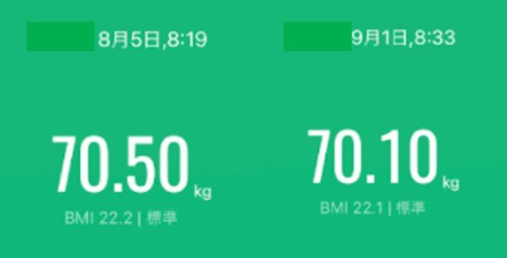 【注文住宅日記2021/9/3】フィットネスバイク(エアロバイク)でどれだけ痩せれる?!7ヵ月時点