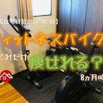 【注文住宅日記2021/10/6】フィットネスバイク(エアロバイク)でどれだけ痩せれる?!8ヵ月時点