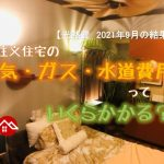 【光熱費】注文住宅の電気・ガス・水道費用っていくらかかる?2021年9月の結果